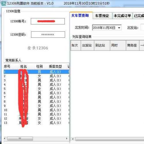 12306自动抢票软件易语言源码+模块下载