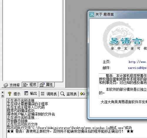 易语言破解版v5.8 源码+补丁下载